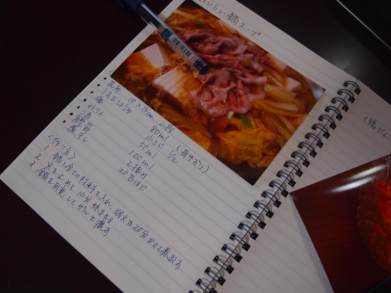 料理ノートを作る_a0258686_7595440.jpg