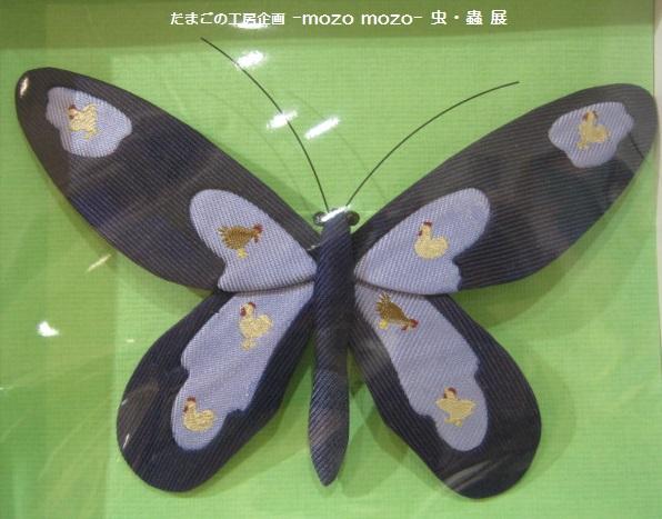 たまごの工房 企画展 「-mozo mozo-虫・蟲 展」 その9   _e0134502_18505615.jpg