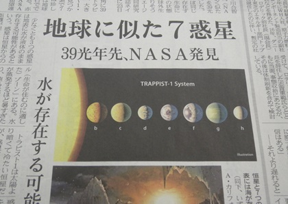 地球に似た7惑星の発見_b0312424_2358242.jpg