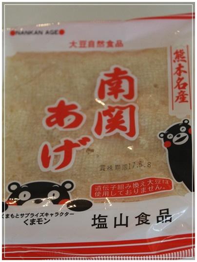 熊本郷土料理レッスン 始まりました!_c0141025_19250058.jpg