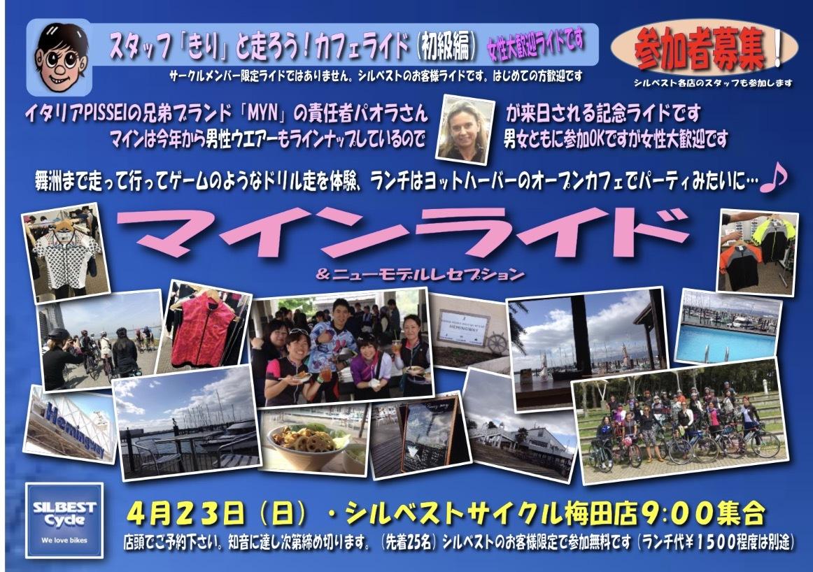 4/23(日)マインライド募集!_c0188525_16070543.png