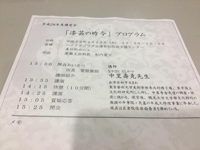 中里壽克先生 講演会_e0130334_13424716.jpg