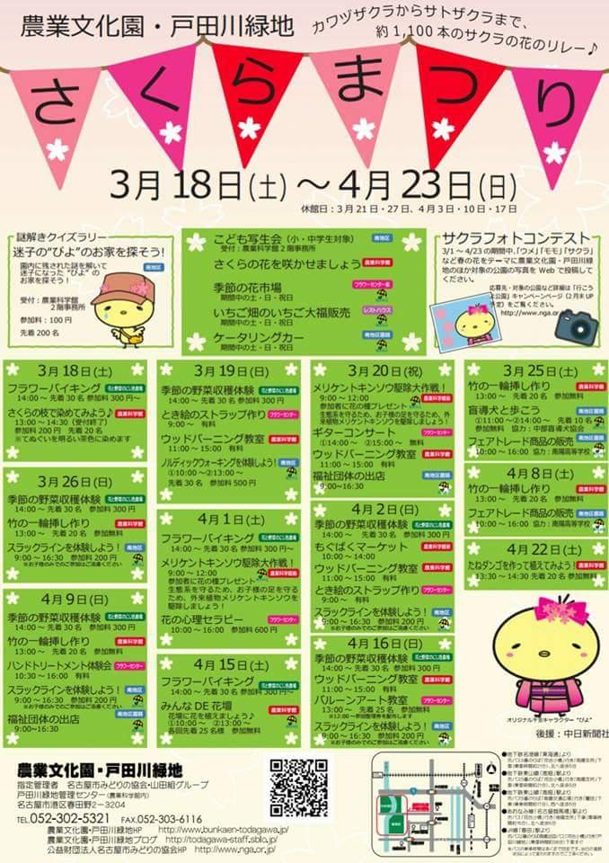 戸田川緑地 さくらまつり~コンサート編~_f0373339_11504838.jpg