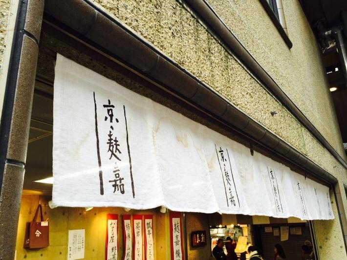 京都の酒かすふまんじゅう_a0103940_21332042.jpg