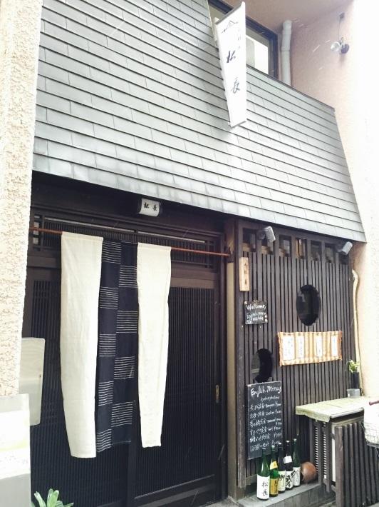 京都・松長の酒粕汁ランチ_a0103940_23014630.jpg
