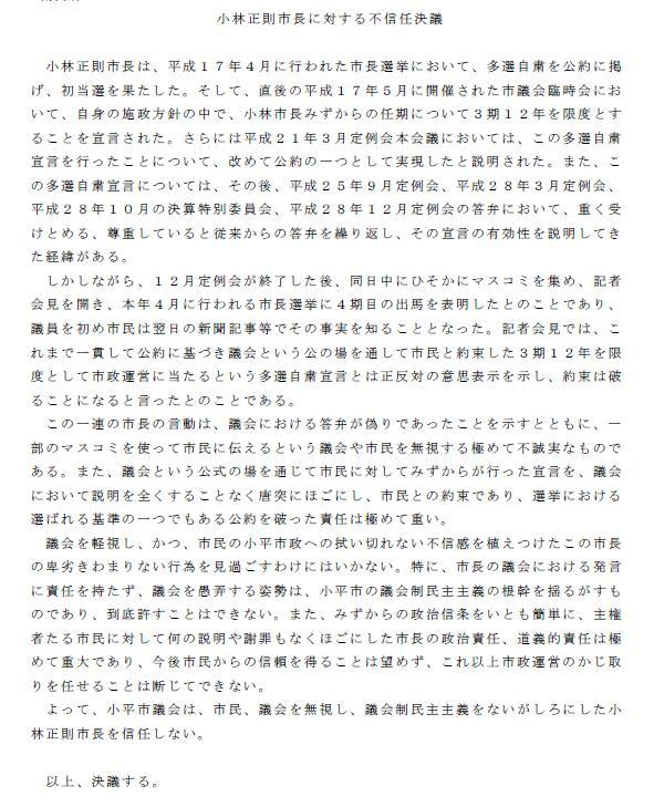 議会運営委員会で3月定例会の初日日程協議_f0059673_22182338.jpg