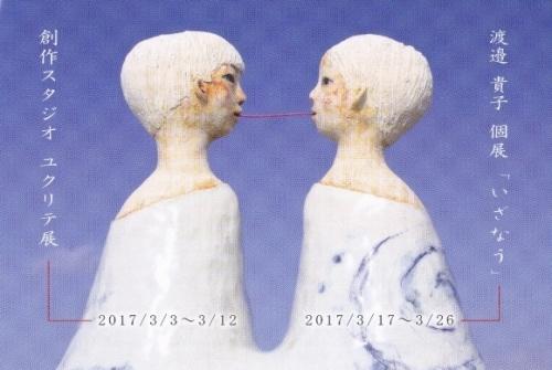 渡邉貴子さん 3月は愛知にて展覧会_b0353974_11035777.jpg