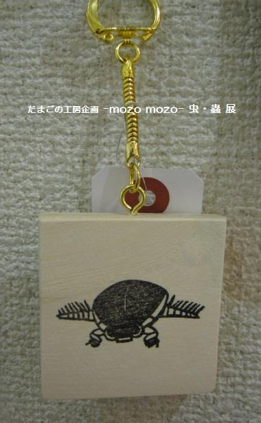 たまごの工房 企画展 「-mozo mozo-虫・蟲 展」 その10   _e0134502_18174194.jpg