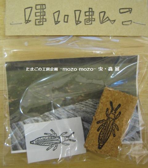 たまごの工房 企画展 「-mozo mozo-虫・蟲 展」 その10   _e0134502_18353668.jpg