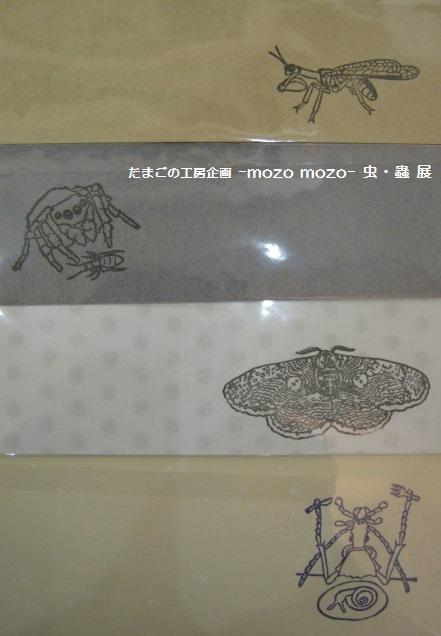 たまごの工房 企画展 「-mozo mozo-虫・蟲 展」 その10   _e0134502_18375155.jpg