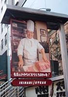いきなりステーキ海外1号店がニューヨークにオープン!!_b0007805_2242723.jpg