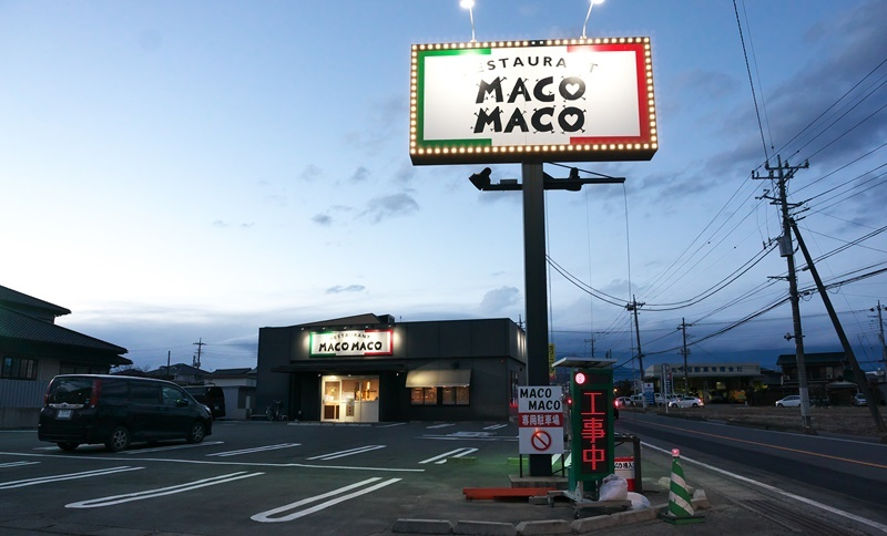 [みどり市]レストランマコマコ「ディナー食べ放題」_a0243720_04412658.jpg