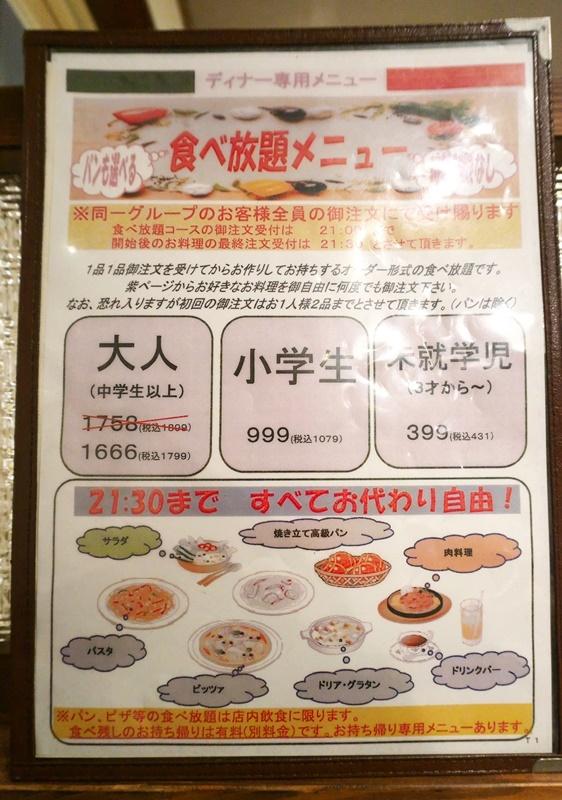 [みどり市]レストランマコマコ「ディナー食べ放題」_a0243720_04415308.jpg