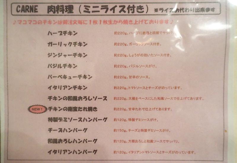 [みどり市]レストランマコマコ「ディナー食べ放題」_a0243720_04415468.jpg