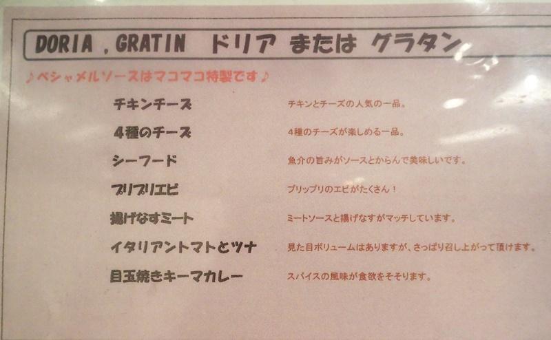 [みどり市]レストランマコマコ「ディナー食べ放題」_a0243720_04415860.jpg