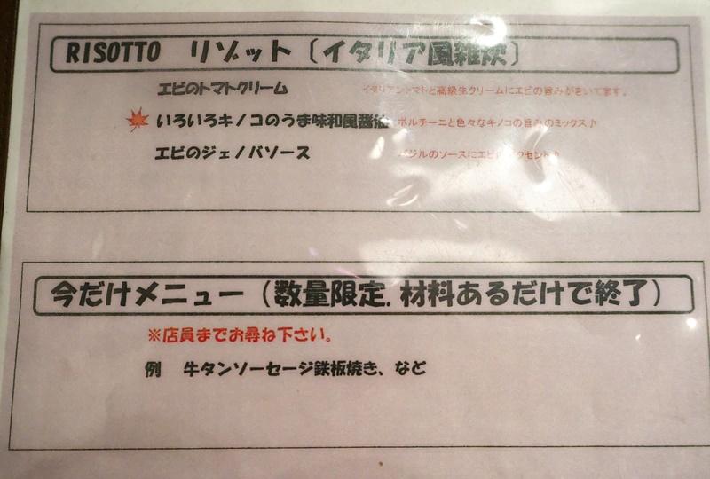 [みどり市]レストランマコマコ「ディナー食べ放題」_a0243720_04420167.jpg