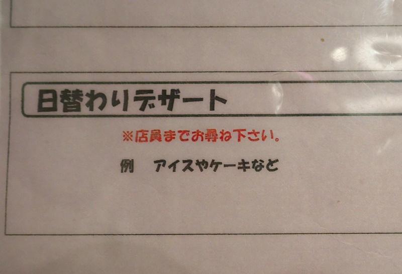 [みどり市]レストランマコマコ「ディナー食べ放題」_a0243720_04420241.jpg