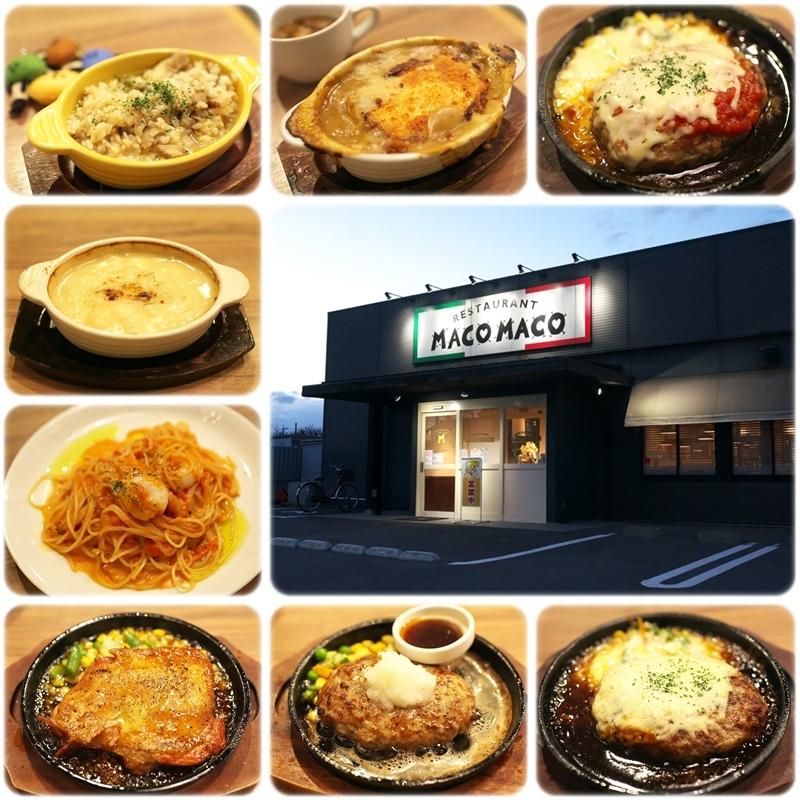 [みどり市]レストランマコマコ「ディナー食べ放題」_a0243720_04481569.jpg