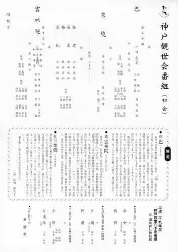 神戸能_e0227436_15350606.jpg