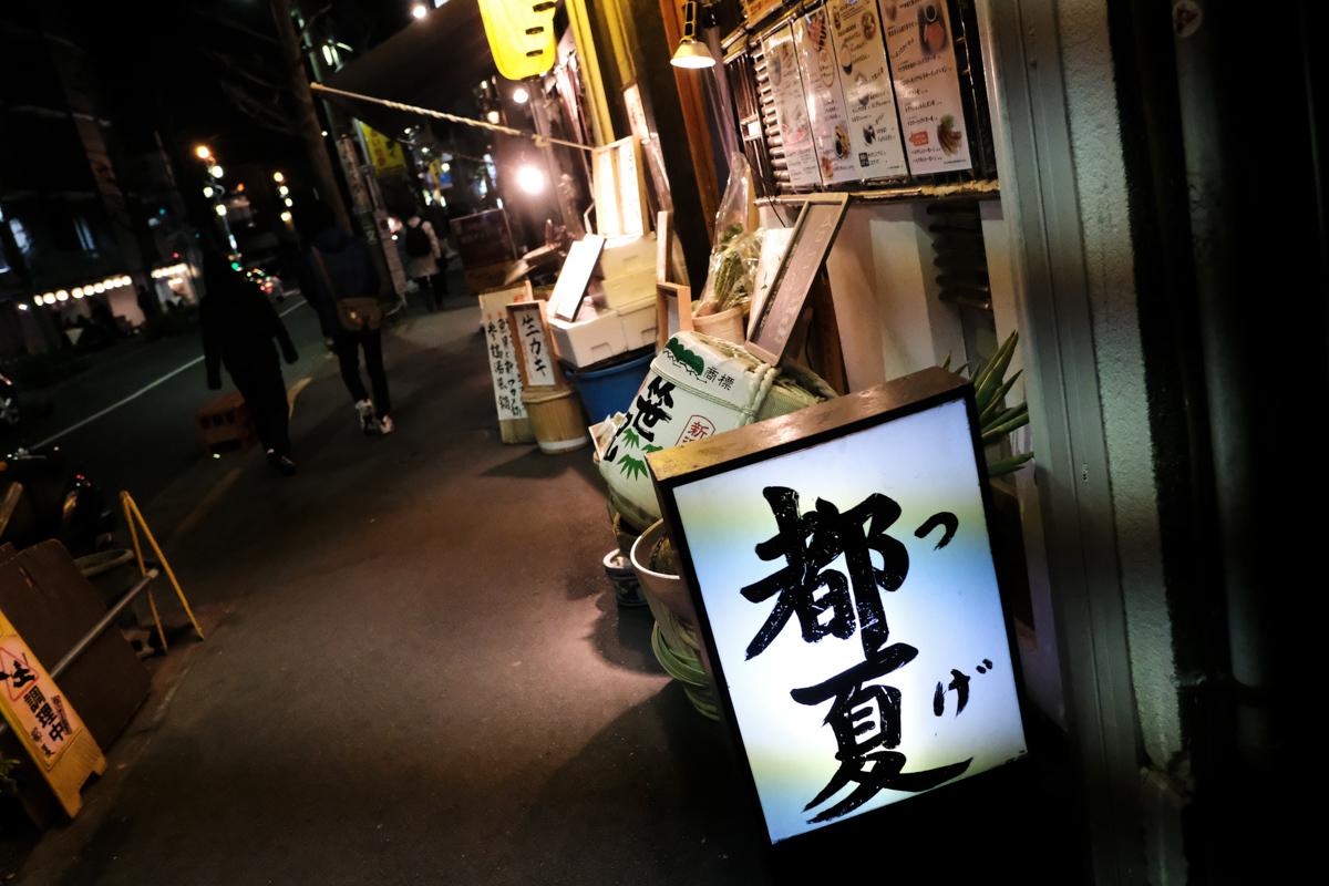 三茶夜話~33_c0084666_18235951.jpg