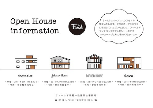 春のオープンハウス_f0324766_10155517.jpg