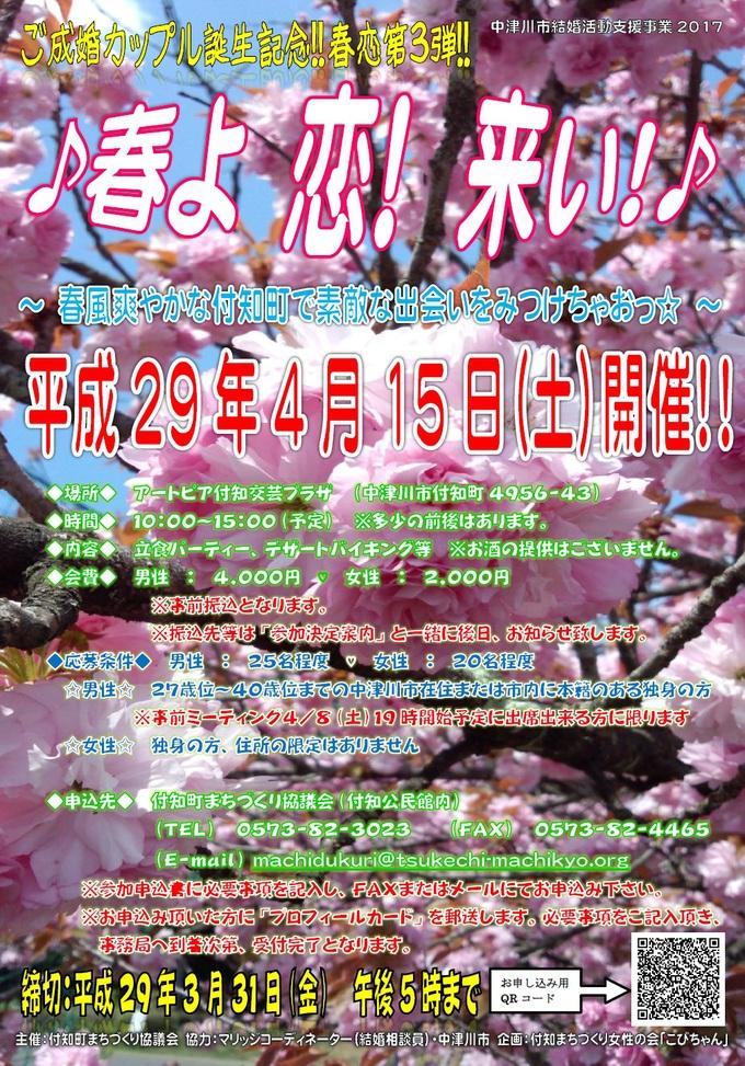 春恋第3弾開催決定!!_c0238069_1537283.jpg