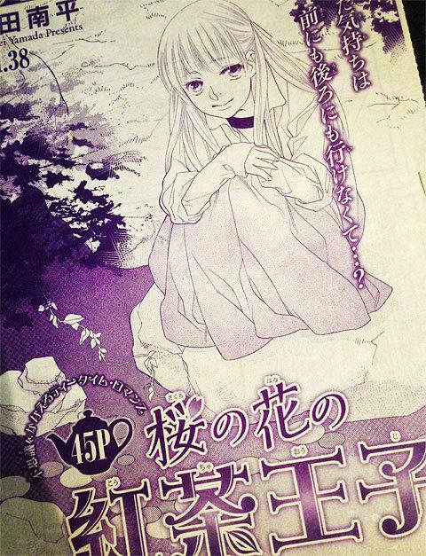 別冊花とゆめ4月号_a0342172_15480721.jpg