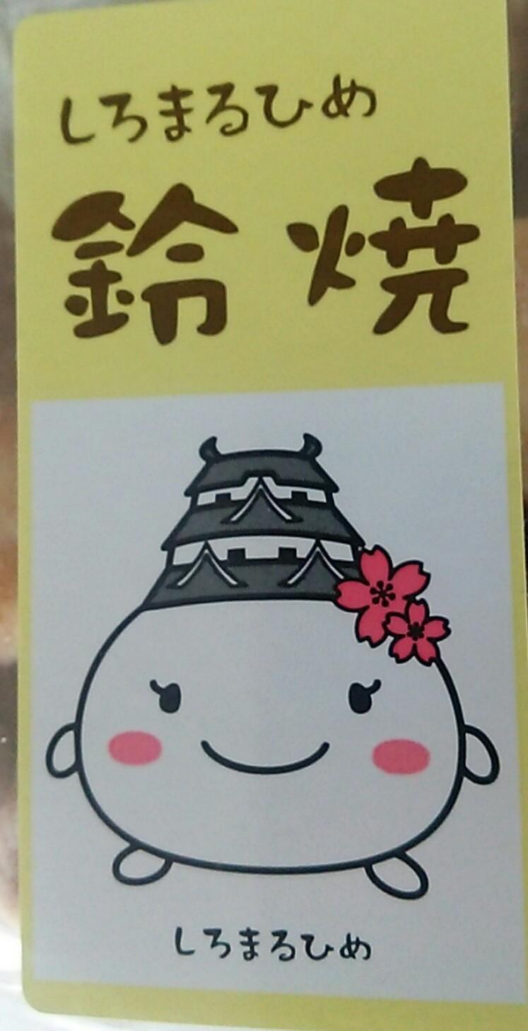 神戸から姫路へ・同窓会_a0098174_21484362.jpg