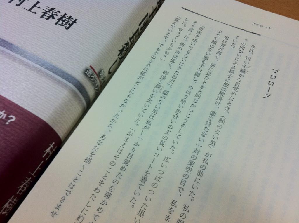 村上春樹さんの『騎士団長殺し』_b0206085_2047468.jpg