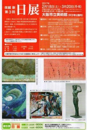 改組 新 第3回日展大阪展_e0126489_1314964.jpg