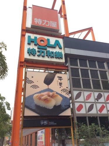 麗しの島 台湾 413 台北のホームセンター「特力屋」その1_e0021092_11092563.jpg