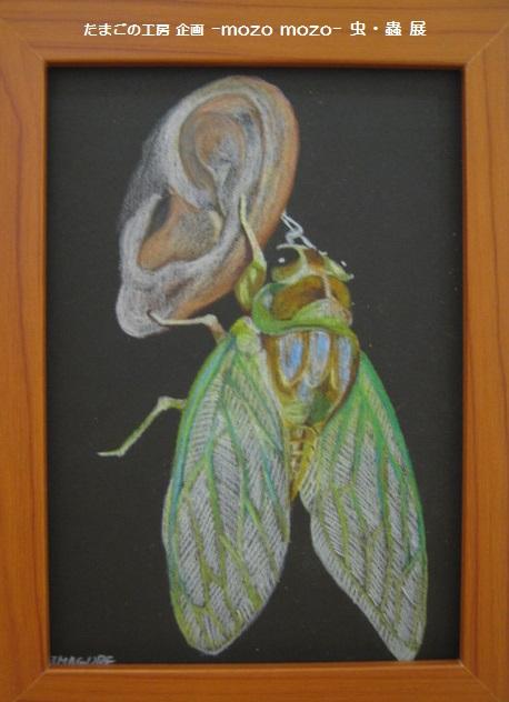 たまごの工房 企画展 「-mozo mozo-虫・蟲 展」 その11 _e0134502_20542080.jpg