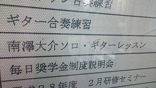 ありがとうございました! 南澤先生の千葉レッスン最終日_c0137404_09013688.jpg