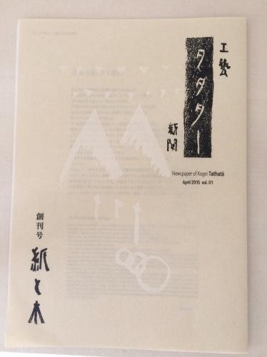 工藝新聞タタターvol.1「紙と木」第二版を発行しました_e0197011_18441326.jpg
