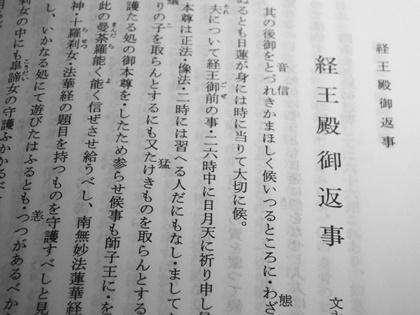 経王殿御返事(2017年3月度座談会御書)_b0312424_62532.jpg