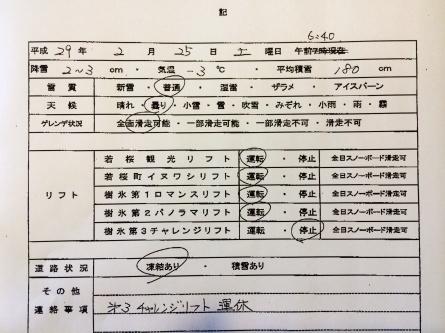2月25日(土)快晴!_f0101226_08505651.jpg