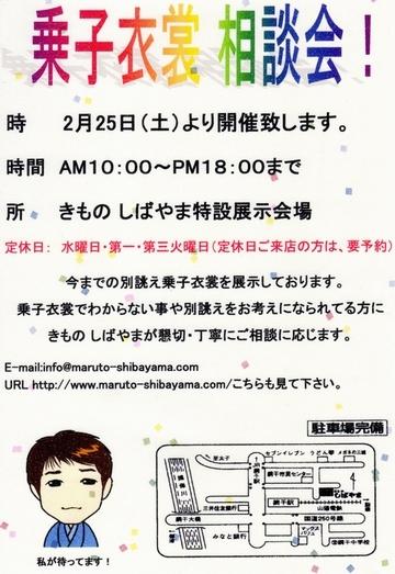 乗子相談会_c0040328_07442835.jpg