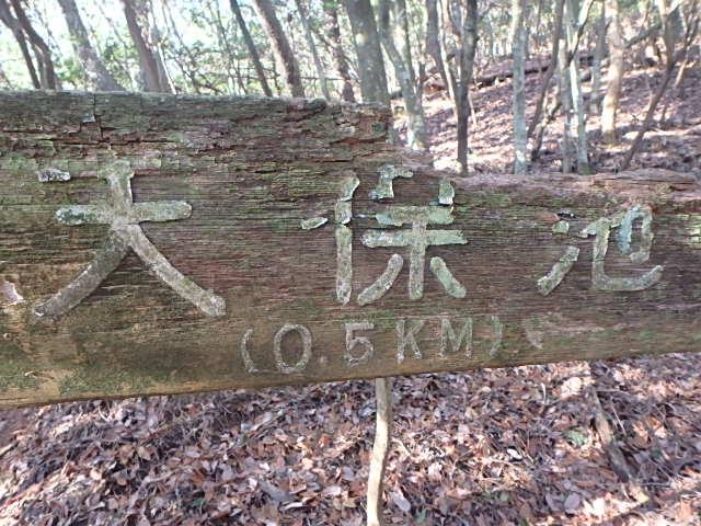 神戸の秘境 丹生山系 天保池_f0334143_1033665.jpg
