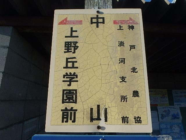 神戸の秘境 丹生山系 天保池_f0334143_1075048.jpg