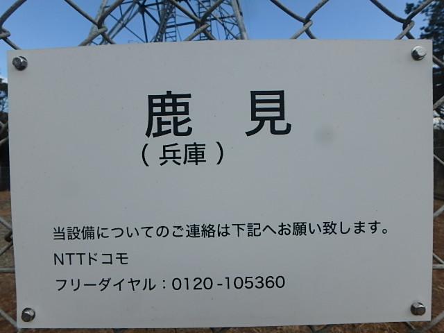 神戸の秘境 丹生山系 天保池_f0334143_9584860.jpg