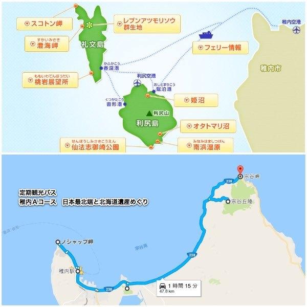 最北端への旅 スケジュール決定_c0063348_13371427.jpg