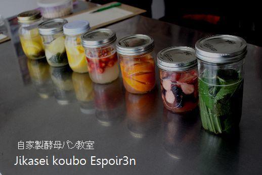 春の酵母会「フレッシュフルーツ酵母」明日から募集!_c0162653_11143297.jpg