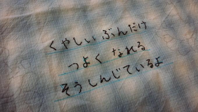 文字の刺しゅう♪_f0374160_21431555.jpg