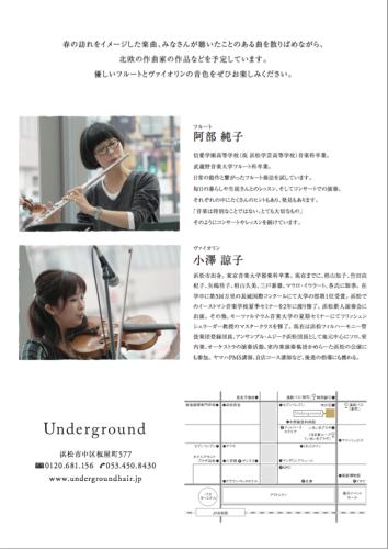フルートとヴァイオリン デュオコンサート_b0161661_14500552.png