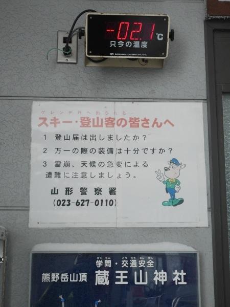 蔵王温泉スキー場_a0351368_23082034.jpg