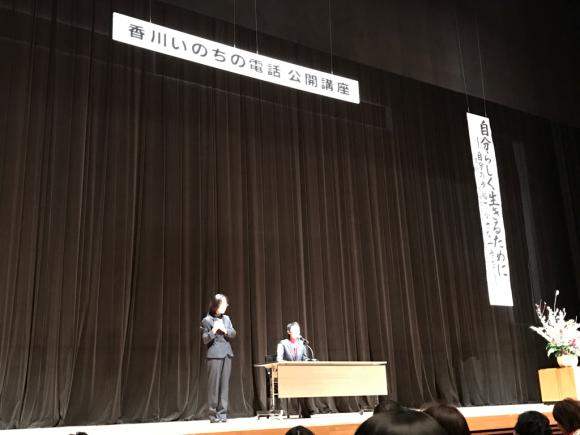 講演・香川いのちの電話協会公開講座_d0339676_17245086.jpg