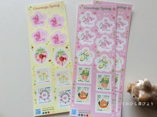 春のグリーティング切手と新料額切手62円のこと_d0285885_10512456.jpg