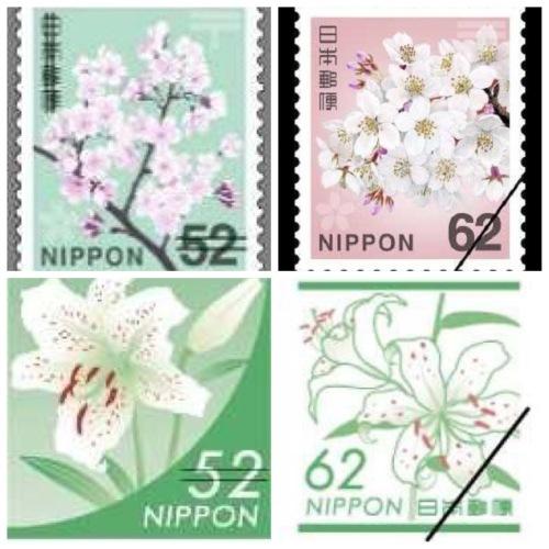 春のグリーティング切手と新料額切手62円のこと_d0285885_11175722.jpg