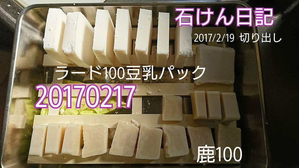 f0369087_19073863.jpg