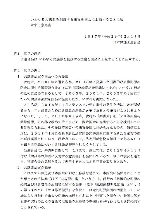 日弁連、共謀罪法案の国会上程反対の意見書_e0068696_08331839.png